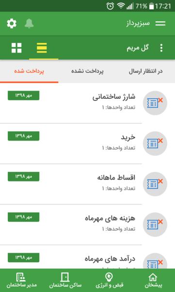 سبزپرداز :: لیست فاکتور ها ی صادر شده و گزارش پرداختی آنها
