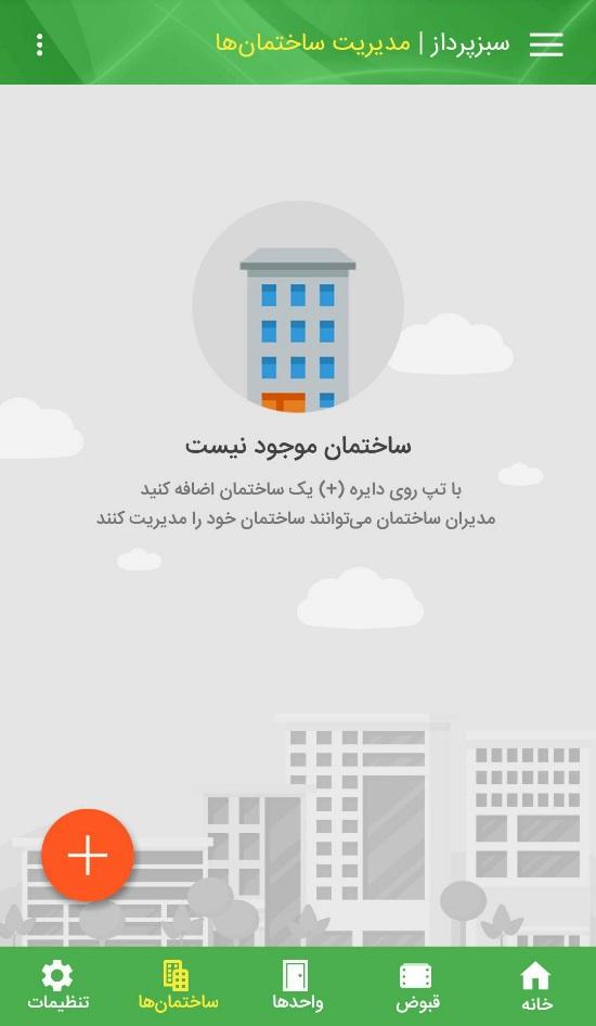 سبزپرداز :: مدیریت ساختمان