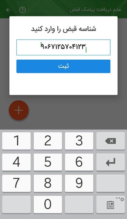 سبزپرداز :: عدم دریافت پیامک قبض